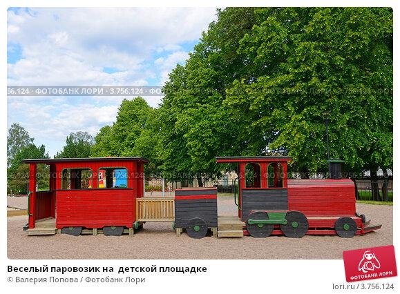 Веселый паровозик на детской площадке; фото 3756124, фотограф Валерия Попова. Фотобанк Лори - Продажа фотографий, иллюстраций и