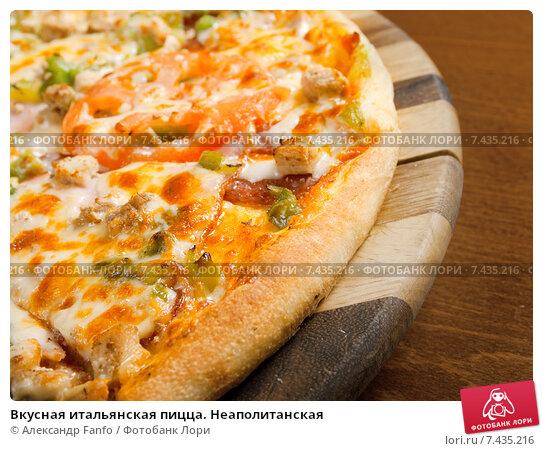 Вкусная итальянская пицца рецепт с фото