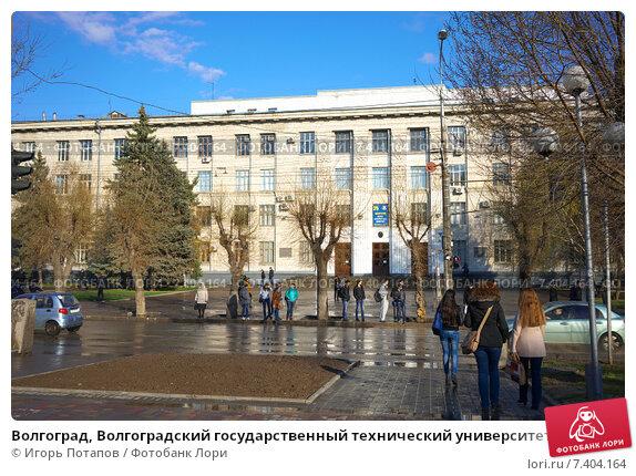 Volgograd state university волгоградская область