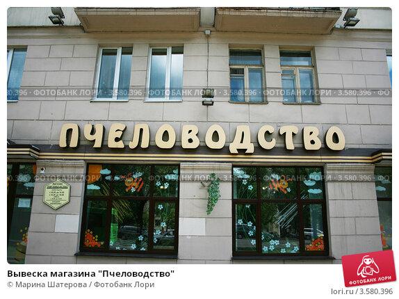 Магазин пчеловодства на литейном проспекте (санкт-петербург)