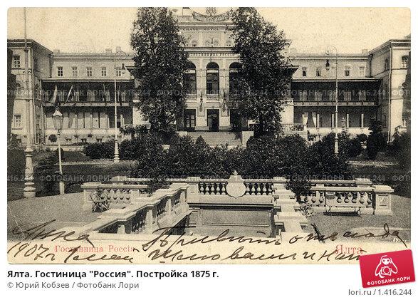 Ялта. Гостиница Россия. Постройка 1875 г., фото № 1416244, снято 17