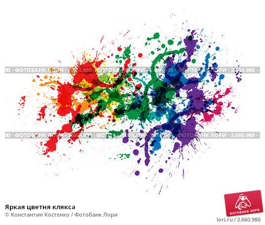 Яркая цветня клякса; иллюстрация 3660980, иллюстратор Константин Костенко. Фотобанк Лори - Продажа фотографий, иллюстраций и изо