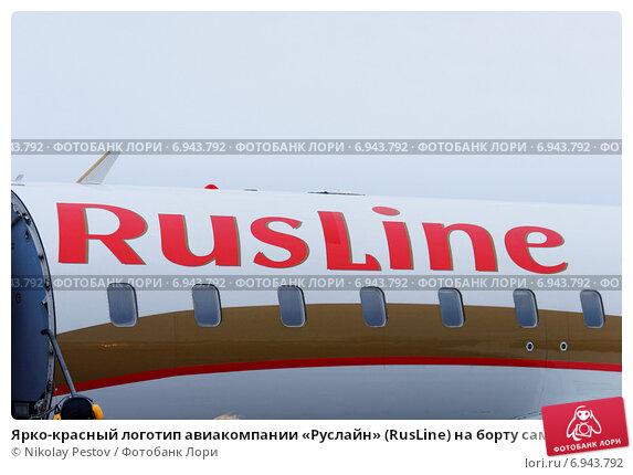 Споттинг в аэропорту Стригино. Авиакомпания Rusline (Руслайн)