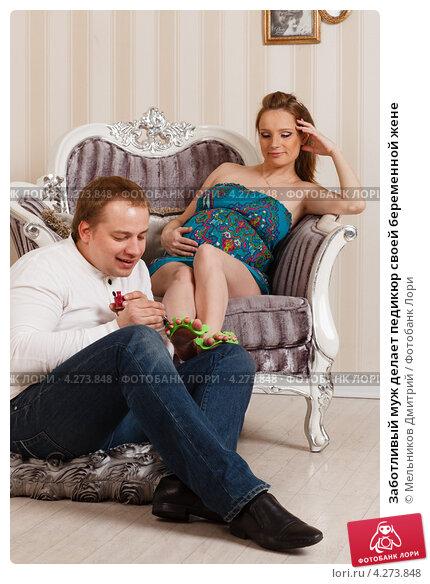 Заботливый муж к беременной жене