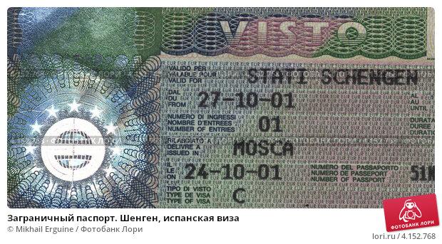 Как сделать шенген визу для россии