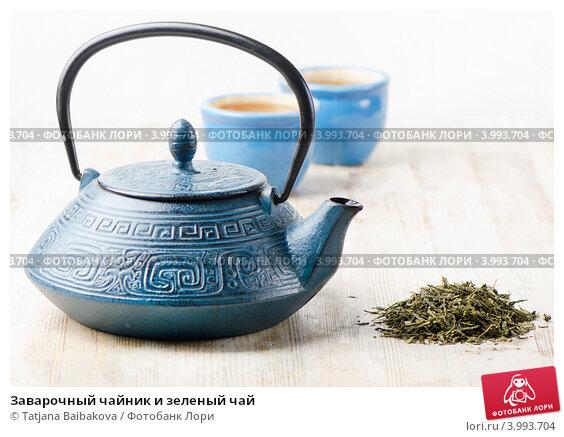 Зеленый чай заварочный чайник