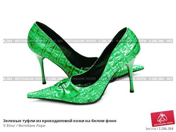 Зеленые туфли из крокодиловой кожи на белом фоне, фото 3286384.