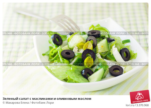 Салат с огурцами яйцом с оливковым маслом