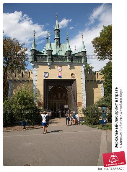 Прага, день 1, лабиринты