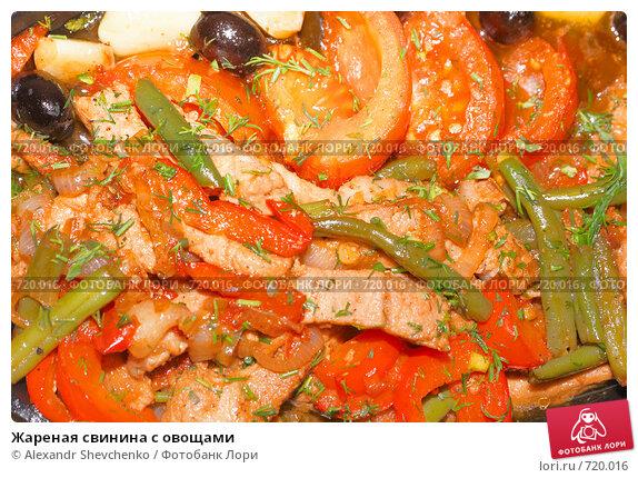 Свинина с овощамиы