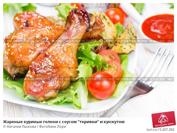 Голень куриная рецепты в соусе терияки рецепт