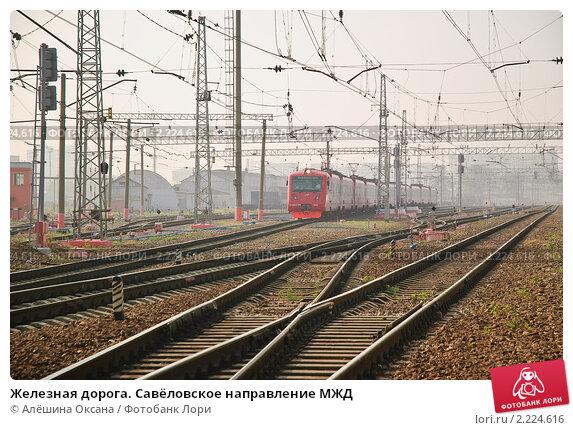 Железная дорога.  Савёловское направление МЖД, фото 2224616, снято 5 августа 2010 г. (c) Алёшина Оксана / Фотобанк...