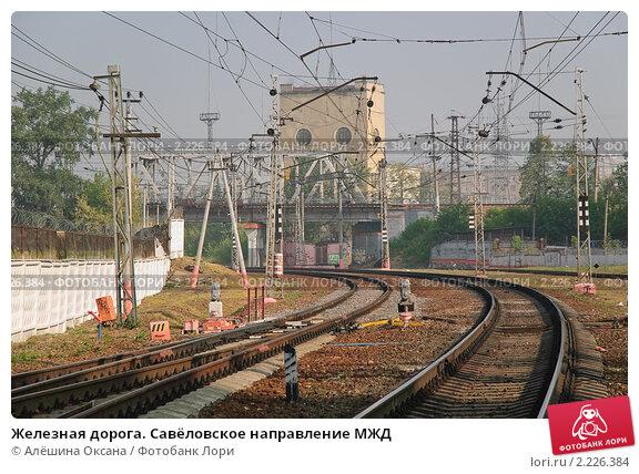 Железная дорога.  Савёловское направление МЖД, фото 2226384, снято 5 августа 2010 г. (c) Алёшина Оксана / Фотобанк...
