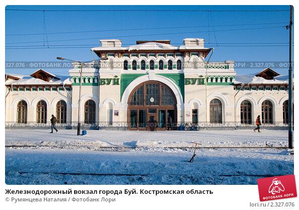 Ж/д вокзал кострома-новая is one of транссибирская магистраль