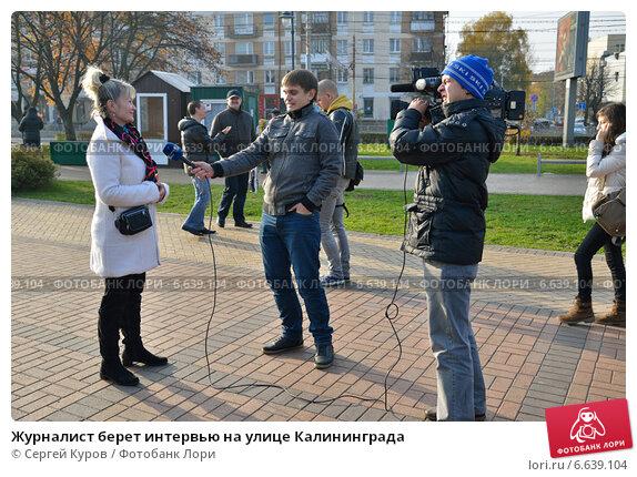Фото как журналист берет интервью