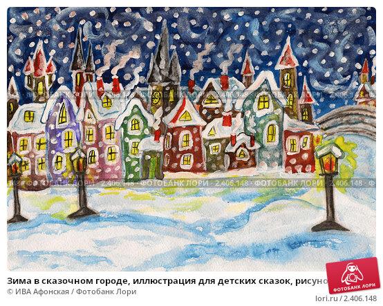 Зима в сказочном городе, иллюстрация ...: lori.ru/2406148
