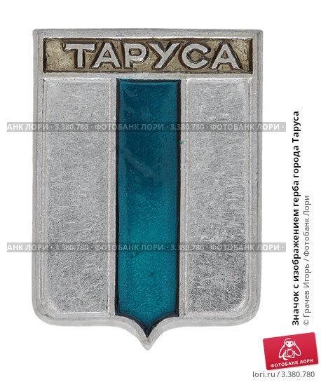 герб тарусы