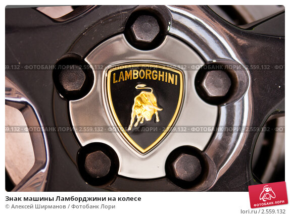 Знак машины Ламборджини на колес…