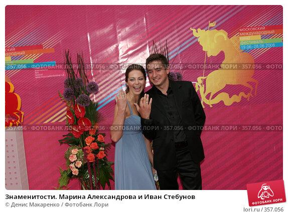 Марина Александрова и Иван Стебунов, фото 357056.