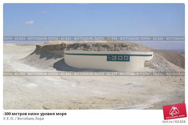 -300 метров ниже уровня моря, фото № 63824, снято 25 сентября 2005 г. (c) Екатерина Овсянникова / Фотобанк Лори