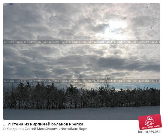 ... И стена из кирпичей облаков крепка, фото № 69084, снято 17 марта 2007 г. (c) Кардашов Сергей Михайлович / Фотобанк Лори