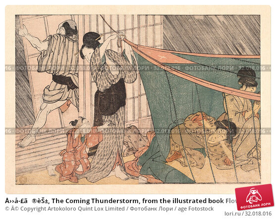 Купить «Å››å£ã®èŠ±, The Coming Thunderstorm, from the illustrated book Flowers of the Four Seasons, Edo period (1615–1868), 1801, Japan, Polychrome woodblock...», фото № 32018016, снято 7 мая 2017 г. (c) age Fotostock / Фотобанк Лори
