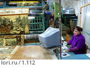 Купить «На производстве ковров», фото № 1112, снято 20 апреля 2018 г. (c) Александр Михеев / Фотобанк Лори