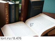 Купить «Подборка словарей», фото № 8476, снято 18 августа 2006 г. (c) Захаров Владимир / Фотобанк Лори