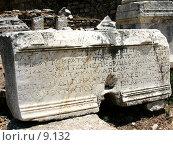 Купить «Мраморная плита с древнегреческой надписью. Эфес, Турция», фото № 9132, снято 9 июля 2006 г. (c) Маргарита Лир / Фотобанк Лори