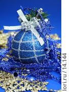 Купить «Рождественский шар синего цвета с узором и праздничными бусами», фото № 14144, снято 22 ноября 2006 г. (c) Александр Паррус / Фотобанк Лори