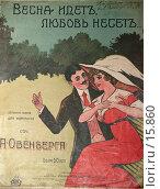 Купить «Обложка нотной тетради (начало 20 века)», фото № 15860, снято 25 декабря 2006 г. (c) Александр Легкий / Фотобанк Лори