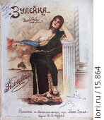 Купить «Обложка нотной тетради (начало 20 века)», фото № 15864, снято 25 декабря 2006 г. (c) Александр Легкий / Фотобанк Лори
