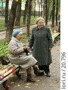 Купить «Веселые старушки на прогулке. Досуг пенсионеров.», фото № 20796, снято 22 октября 2006 г. (c) Захаров Владимир / Фотобанк Лори