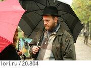 Купить «Разговор под зонтами», фото № 20804, снято 22 октября 2006 г. (c) Захаров Владимир / Фотобанк Лори