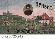 Купить «Привет с Украины», фото № 25912, снято 23 января 2020 г. (c) Тютькало Игорь / Фотобанк Лори