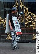 Купить «Живая реклама книжного магазина. Санкт-Петербург, Невский проспект, Дом Книги», фото № 31940, снято 24 июня 2005 г. (c) Ирина Мойсеева / Фотобанк Лори