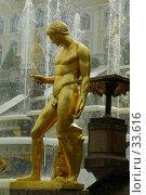 Купить «Петергоф, фонтаны, скульптура мужчины», фото № 33616, снято 24 августа 2006 г. (c) Блинова Ольга / Фотобанк Лори