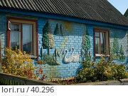 Купить «Сельский дом в Брянской области, украшение фасада», фото № 40296, снято 2 октября 2005 г. (c) Дарья Олеринская / Фотобанк Лори
