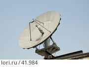 Купить «Спутниковая антенна, вид спереди», фото № 41984, снято 4 мая 2007 г. (c) Саломатов Александр Николаевич / Фотобанк Лори