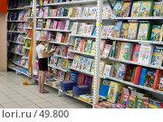Купить «Девочка перед книжными стеллажами в магазине», фото № 49800, снято 27 мая 2007 г. (c) Юрий Синицын / Фотобанк Лори