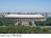 Купить «Большая спортивная арена в Лужниках», фото № 49832, снято 3 июня 2007 г. (c) Юрий Синицын / Фотобанк Лори