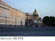 Купить «Санкт-Петербург, Дворцовая площадь, Исаакиевский собор», фото № 49916, снято 9 июня 2005 г. (c) Александр Секретарев / Фотобанк Лори