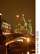 Купить «Санкт-Петербург, Собор Спаса на Крови», фото № 49920, снято 17 декабря 2005 г. (c) Александр Секретарев / Фотобанк Лори