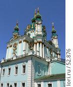Купить «Андреевская церковь.Киев.», фото № 52876, снято 15 мая 2007 г. (c) Тютькало Игорь / Фотобанк Лори