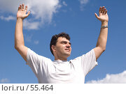 Купить «Руки вверх», фото № 55464, снято 21 июня 2007 г. (c) Угоренков Александр / Фотобанк Лори