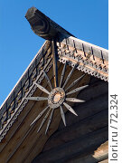 "Купить «Ярило, знак солнца, музей ""Малые Корелы""», фото № 72324, снято 23 марта 2007 г. (c) Александр Fanfo / Фотобанк Лори"