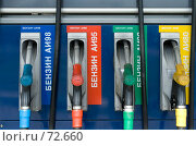 Купить «Раздаточные пистолеты на бензоколонке», фото № 72660, снято 27 июля 2007 г. (c) Юрий Синицын / Фотобанк Лори