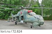 Купить «Боевой вертолёт МИ-24», фото № 72824, снято 20 июня 2007 г. (c) ДЕНЩИКОВ Александр Витальевич / Фотобанк Лори