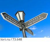Купить «Одесса. Перекресток», фото № 73648, снято 2 августа 2007 г. (c) Харитонов Сергей / Фотобанк Лори
