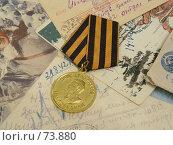 Купить «Память о войне», фото № 73880, снято 8 мая 2007 г. (c) Timur Kagirov / Фотобанк Лори